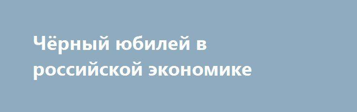 Чёрный юбилей в российской экономике http://rusdozor.ru/2017/01/05/chyornyj-yubilej-v-rossijskoj-ekonomike/  Ровно 25 лет назад правительство Российской Федерации сделало решительный шаг в пропасть рыночной экономики. Началось всё 2 января 1992 года с либерализации розничных цен. Позднее её и другие шаги российских властей назовут «шоковой терапией экономики», или «реформами Гайдара». Шок действительно ...