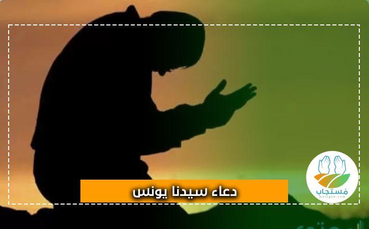 دعاء سيدنا يونس عليه السلام في بطن الحوت مستجاب لفك الكرب Incoming Call Screenshot Incoming Call Topics