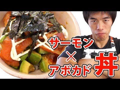 簡単美味い!スモークサーモンアボカド丼の作り方   Salmon Avocado DON - YouTube