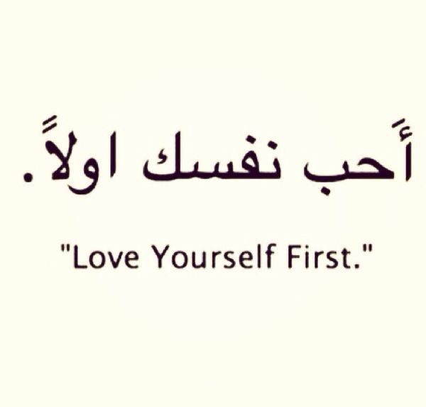 Love yourself first tattoo