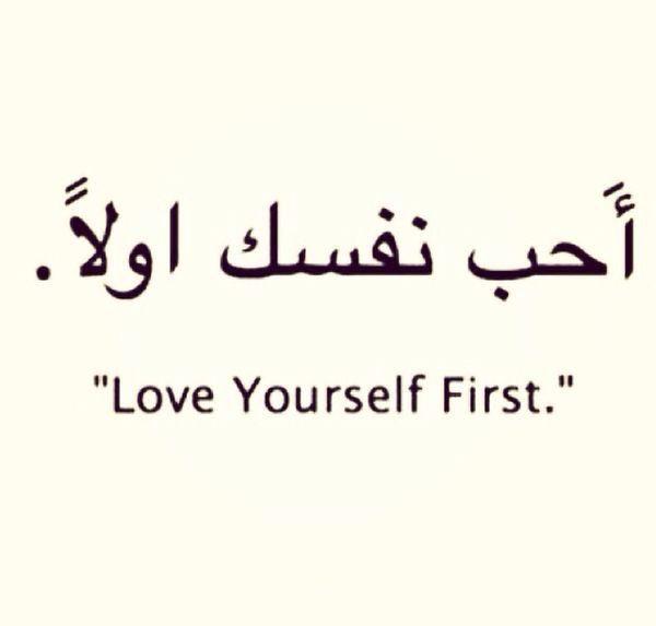 Amate primero a ti mismo