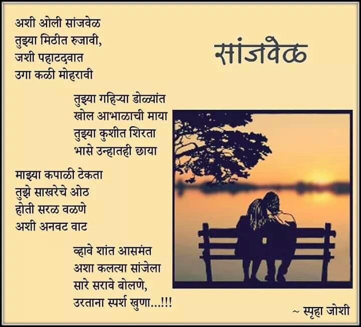 Marathi poem