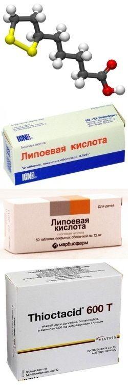 Липоевая кислота (альфа-липоевая кислота, тиоктовая кислота, витамин N) - свойства, содержание в продуктах, инструкция по применению препаратов, как принимать для похудения, аналоги, отзывы и цена. Липоевая кислота и карнитин