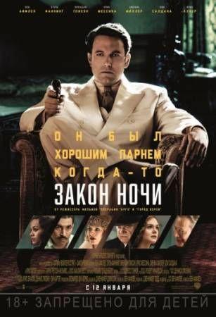 Закон ночи (2016) смотреть онлайн в хорошем качестве HD 720 - Киного