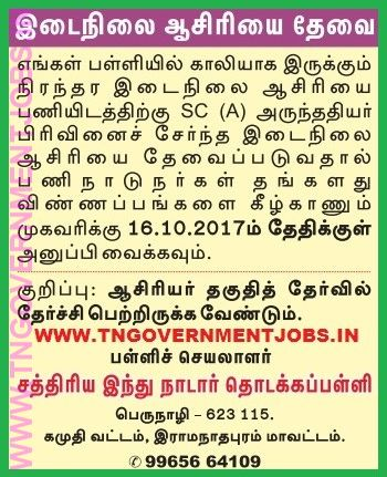 Primary Teacher Vacancy in Govt Aided School  http://www.tngovernmentjobs.in/2017/10/sathriya-hindu-nadar-primary-school-kamuthi-ramnad-primary-teacher-prt-post-recruitment-2017.html  #tngovernmentjobs #jobs #govtjobs #vacancy #career #employment