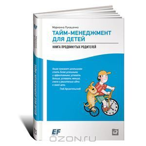 """Книга """"Тайм-менеджмент для детей. Книга продвинутых родителей"""" Марианна Лукашенко -"""