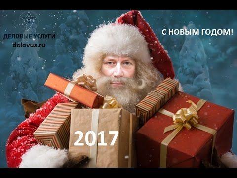 """Новогоднее поздравление от компании """"Деловые услуги"""""""