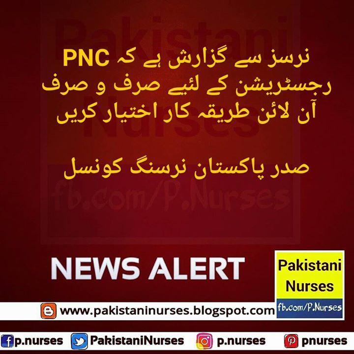 Online #Registration #Pakistan #Nursing Council  #PNC