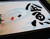 Japanese Calligraphy Kanji Art Goldfish