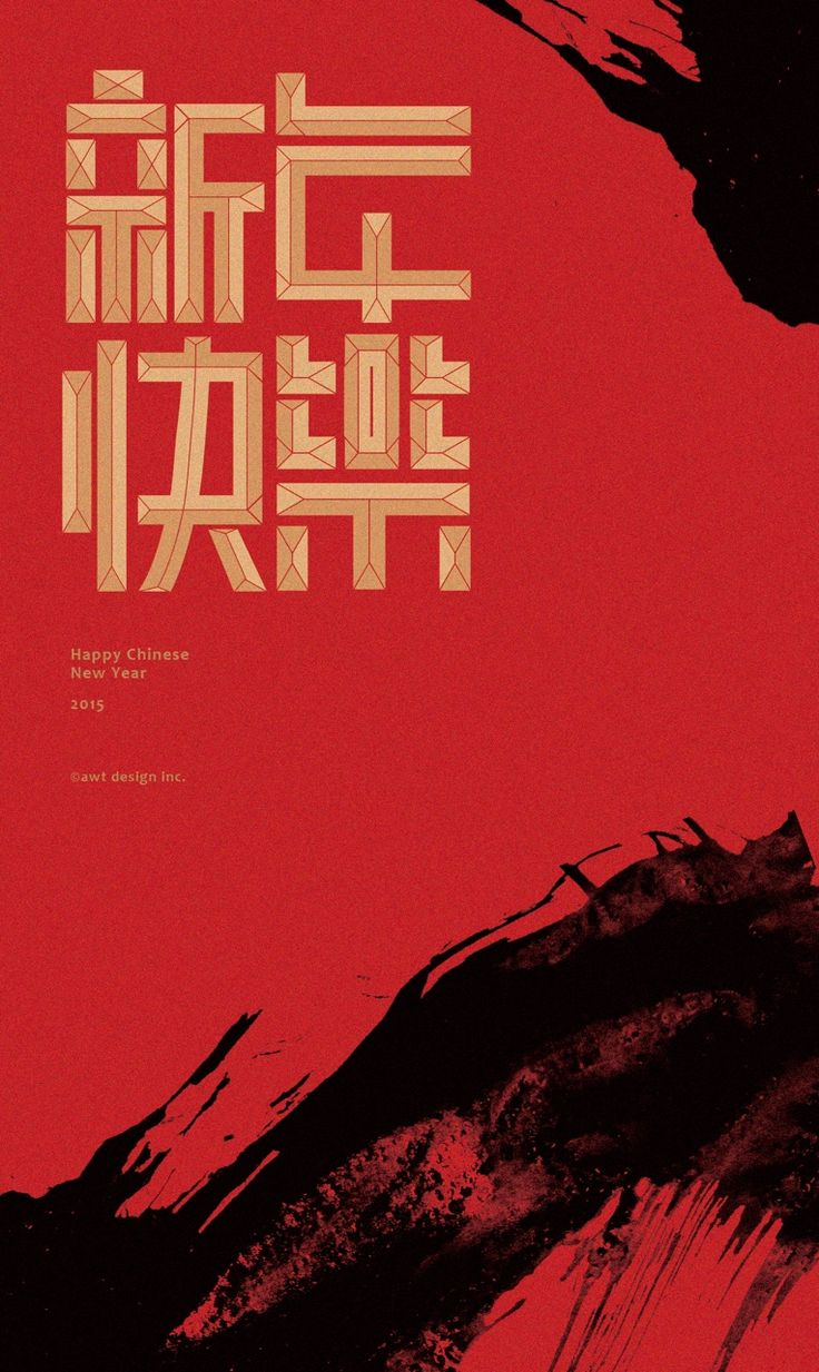 Year At A Glance Inspire2rise Turns 3 Years Old: Chinese, Chinese Typography, Chinese New