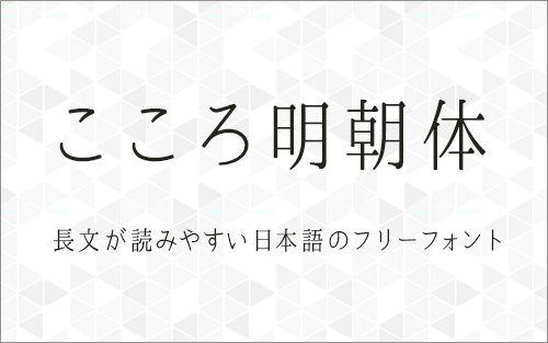 長文が読みやすい日本語のフリーフォント「こころ明朝体」、目にやさしく紙や電子書籍にぴったり!  「はんなり明朝」や「こども丸ゴシック」など、人気のフリーフォントをリリースされている作者様から、新しいフォントをリリースしました、と連絡をいただきました! 今回は、長文も読みやすい目にやさしいフォント