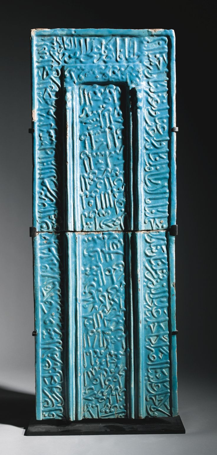 TWO MONUMENTAL TURQUOISE-GLAZED CALLIGRAPHIC TILES, SIGNED BY YUSUF IBN 'ALI [IBN] MUHAMMAD IBN ABI [TAHIR], PROBABLY KASHAN, PERSIA, 13TH CENTURY