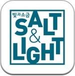 두란노 빛과소금 기독교 잡지 어플, 아이폰 어플, 안드로이드 어플, 크리스천 매거진