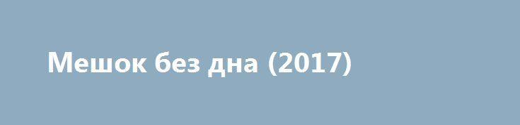 Мешок без дна (2017) http://kinofak.net/publ/drama/meshok_bez_dna_2017_hd_1/5-1-0-6591  В центре сюжета этой исторической драмы показан один из ярких моментов российской истории.На дворе царская Россия середины 19 века времен правления императора Александра 2. Правитель был очень ярым любителем всевозможных ярких историй и былин, которые он любил слушать по вечерам. Лучшим рассказчики всегда могли рассчитывать на милость императора и порой даже денежный приз, часто к нему приезжали всякие…