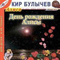 Аудиокнига День рождения Алисы Кир Булычев