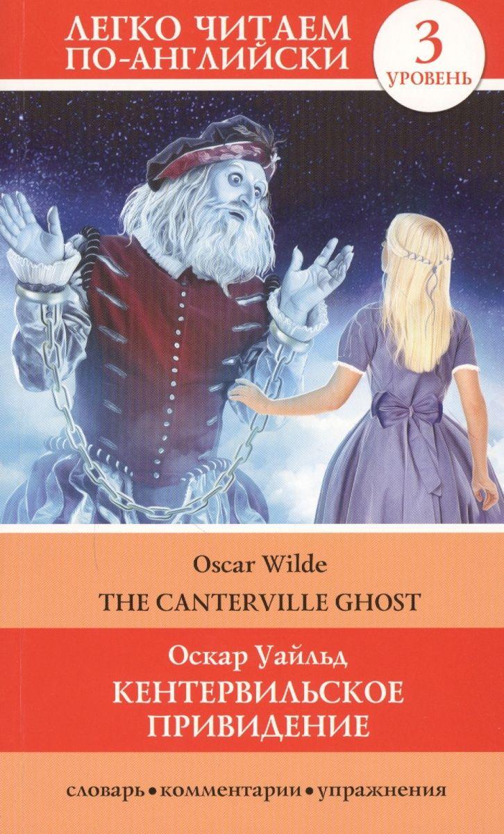 Уайльд О. Кентервильское приведение = The Canterville Ghost. Уровень 3. Книга на английском языке