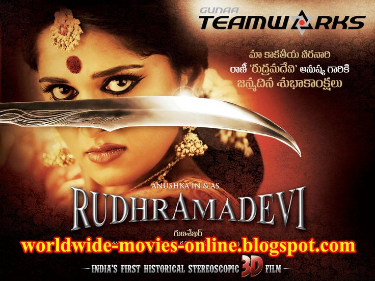 rudramadevi movie telugu hd instmank
