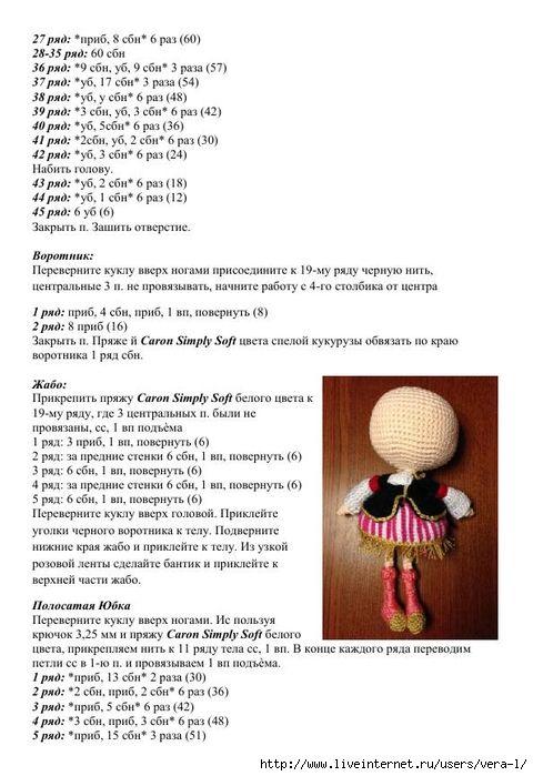 Куклы Лалапупси♡5
