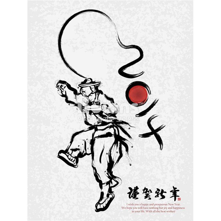 2014년 힘차게 도약하는 사물놀이 캘리그라피 연하장. 신년 카드 디자인 시리즈 (CARD010106) 2014 Korea dance samulnori vigorously to jump calligraphy greeting cards. New Year Card Design Series. Copyrightⓒ2000-2013 Boians.com designed by Cho Joo Young.