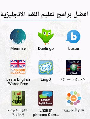 افضل برامج تعلم اللغة الانجليزية باسرع وقت وبطرق ممتعة وذكية