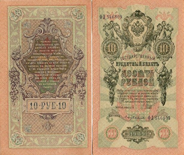 Russia 10 Rubles 1909 •  Arms with Russian eagle.