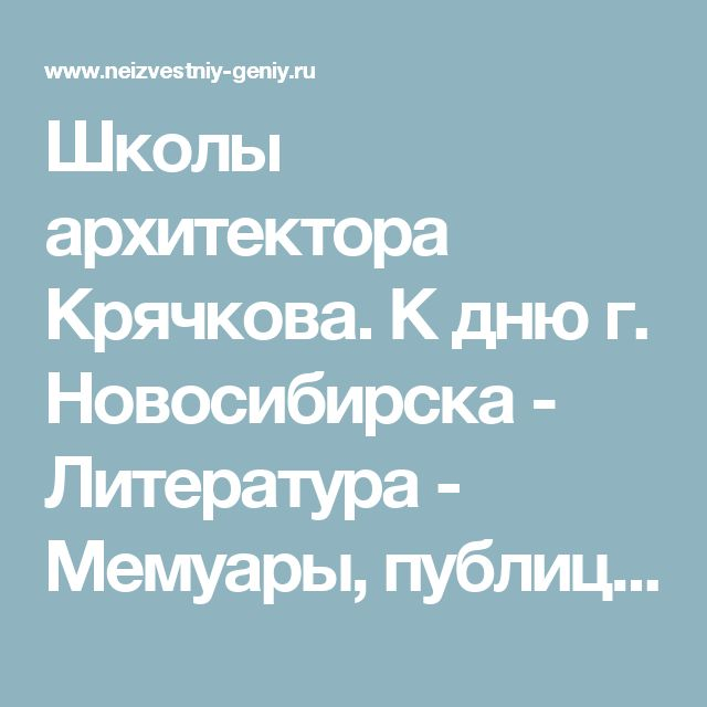 Школы архитектора Крячкова. К дню г. Новосибирска - Литература - Мемуары, публицистика