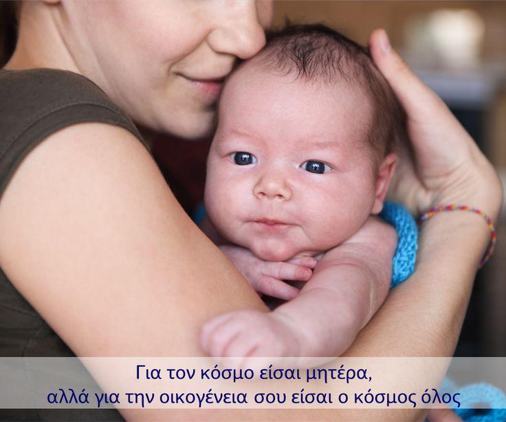#οικογενεια #μητερα #παιδι #αγαπη #inaturalBaby