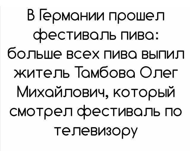 """ФЕСТИВАЛЬ В ГЕРМАНИИ http://pyhtaru.blogspot.com/2017/04/blog-post_20.html  Читайте еще: =================================== ПРИВЕТ АПРЕЛЬ http://pyhtaru.blogspot.ru/2017/04/blog-post_28.html ===================================  #самое_забавное_и_смешное, #это_интересно, #это_смешно, #юмор, #фестиваль, #пиво, #телевизор  Хотите подписаться на нашу газете?   Сделать это очень просто! Добавьте свой e-mail и нажмите кнопку """"ПОДПИСАТЬСЯ""""   Далее, найдите в почте письмо и перейдите по ссылке…"""