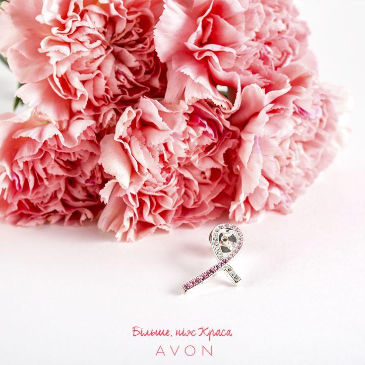 Ніжність у кожній деталі твого образу. Делікатна брошка «Рожева стрічка» нагадує про те, як просто і приємно робити добро. Кожна покупка аксесуара — це внесок у благодійний фонд «Разом проти раку грудей» і шанс на життя для чиєїсь дочки, мами чи бабусі. Долучайся до акції #РожевийЖовтень і ділись теплом свого серця #avonprotyraku#avonangels