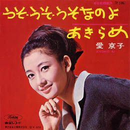 Ai Kyoko (愛京子) 1943-, Japanese ...