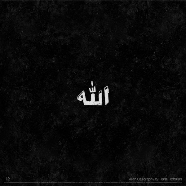 30 Allah Calligraphy by Rami Hoballah, via Behance