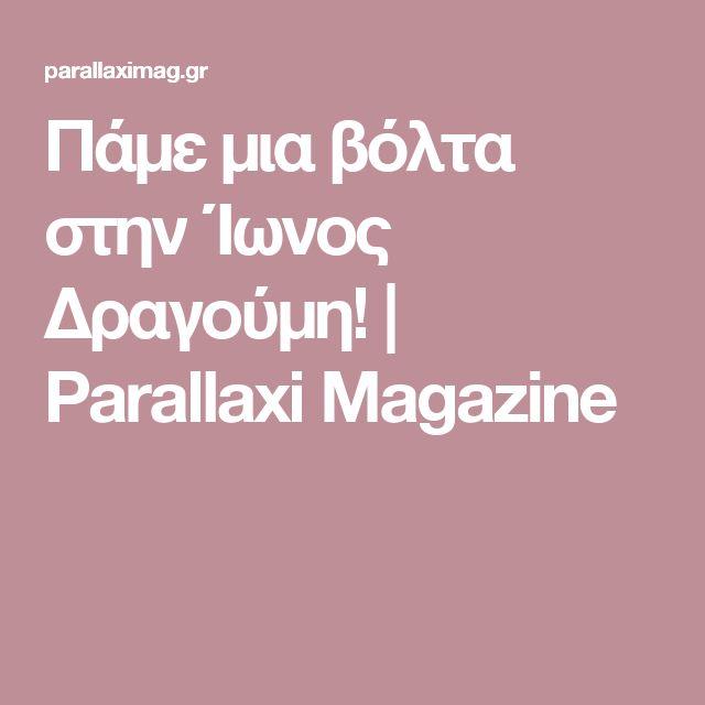 Πάμε μια βόλτα στην Ίωνος Δραγούμη! | Parallaxi Magazine