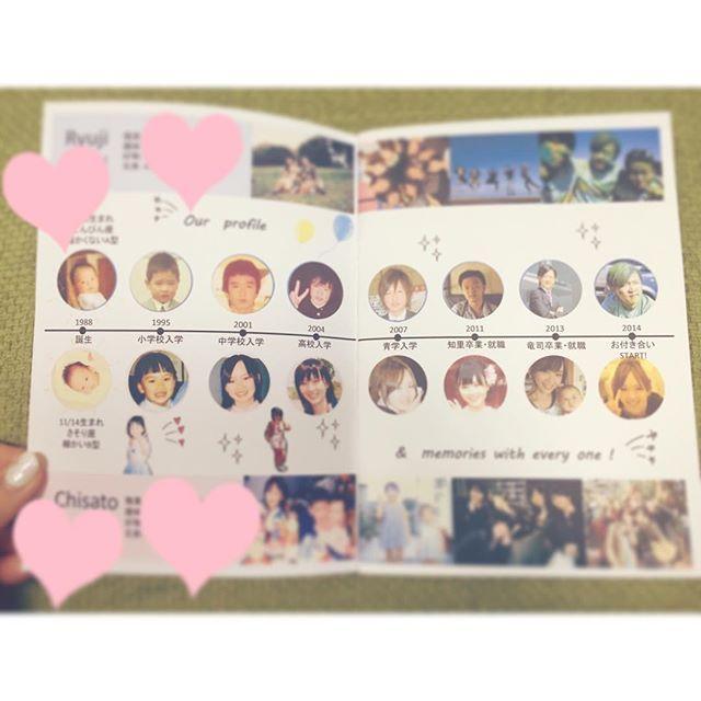 #プロフィールブック p.4-5 新郎新婦のプロフィールと年表❣️ 周りには友達や家族とも想い出の写真を。 #2016秋婚 #ちーむ1113#プレ花嫁 #卒花 #結婚式準備 #にぴDIY #にぴ婚#プロフィールブック手作り#ハートコート#ハートコート横浜