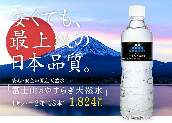 【楽天市場】ミネラルウォーター 500ml 48本(24本入2箱)バナジウム水「富士山のやすらぎ天然水」 水 500ml 48本 国産 ミネラルウォーター…