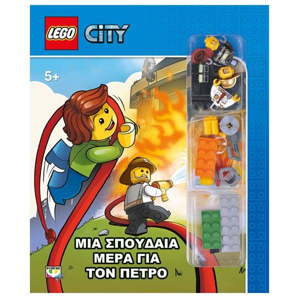 LEGO City: Μια σπουδαία μέρα για τον Πέτρο