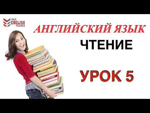 Английский с нуля. Правила чтения. Урок 5. - YouTube