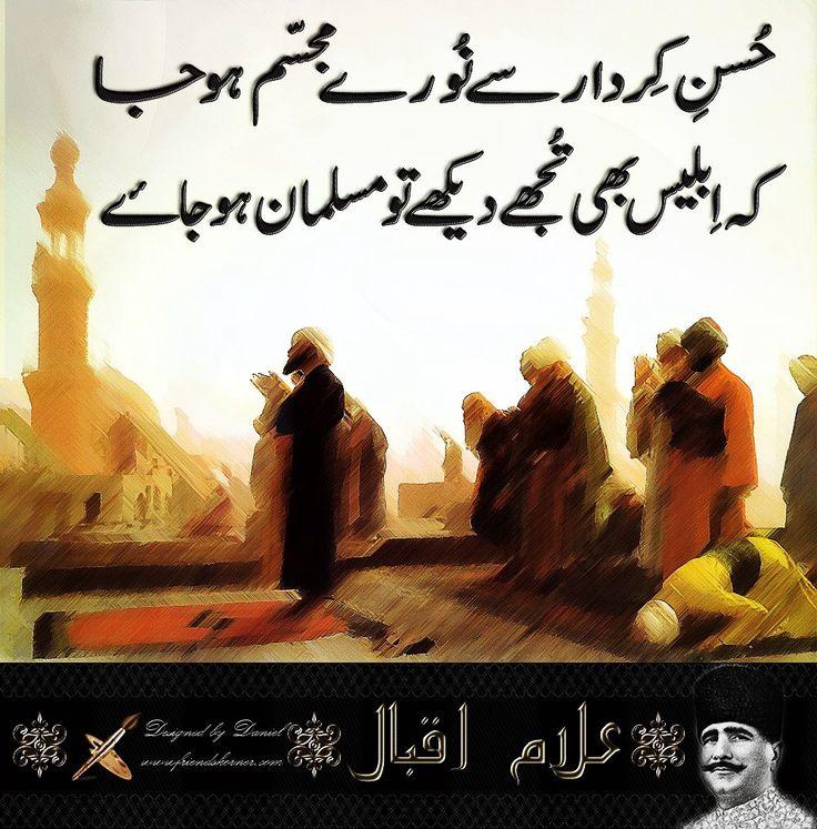 Iqbal Urdu Shayari Images: 1000+ Images About Allama Iqbal Urdu On Pinterest