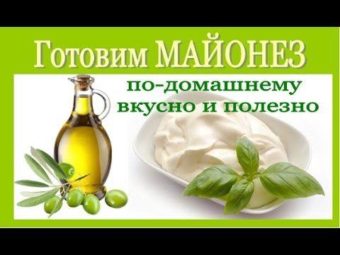 Домашний МАЙОНЕЗ. Простой и ВКУСНЫЙ рецепт от YuLianka1981 - YouTube