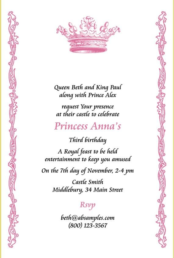 royal birthday invitation wording