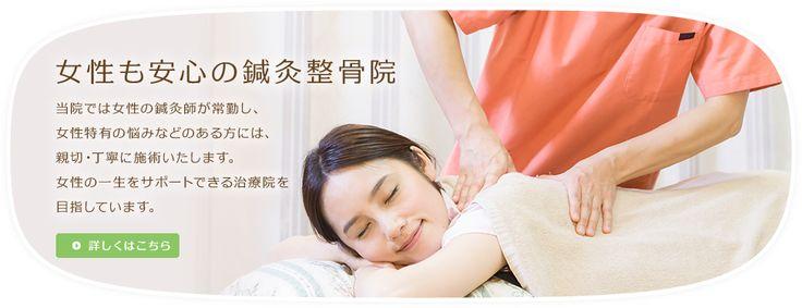 腰痛、肩こり、自律神経失調症にお困りなら横浜市港北区の鍼灸整骨院|かねこ鍼灸整骨院