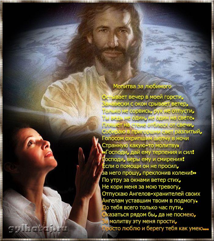стихи и картинки с молитвой белый