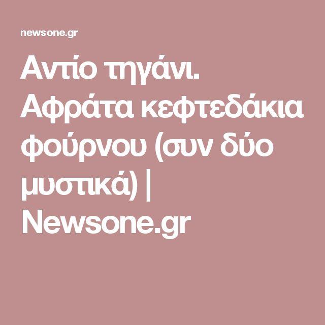 Αντίο τηγάνι. Αφράτα κεφτεδάκια φούρνου (συν δύο μυστικά) | Newsone.gr