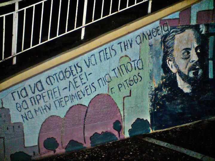 #Ritsos - Γιάννης Ρίτσος