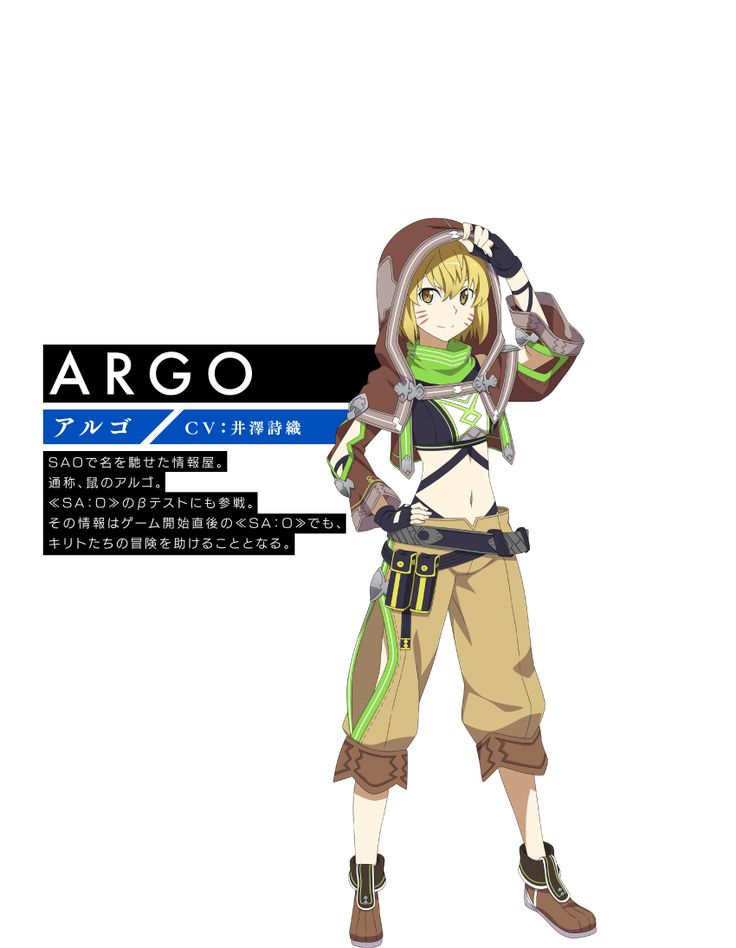 【ARGO アルゴ】〈CV:井澤詩織〉SAOで名を馳せた情報屋。通称、鼠のアルゴ。≪SA:O≫のβテストにも参戦。その情報はゲーム開始直後の≪SA:O≫でも、キリトたちの冒険を助けることとなる。