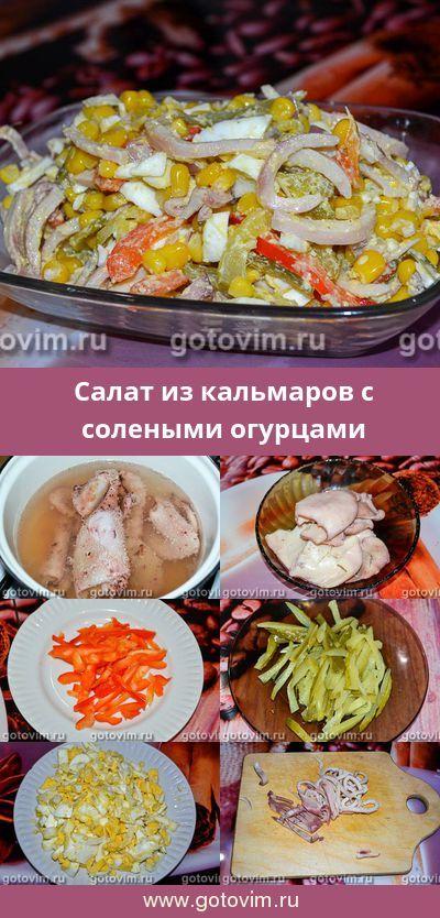 Салат из кальмаров с солеными огурцами. Рецепт с фoto #кальмары #рыбные_салаты #морепродукты