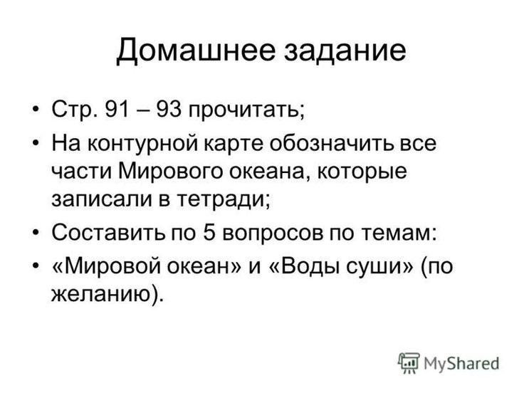 Ответы к учебнику по географии за восьмой класс шищенко и мунич