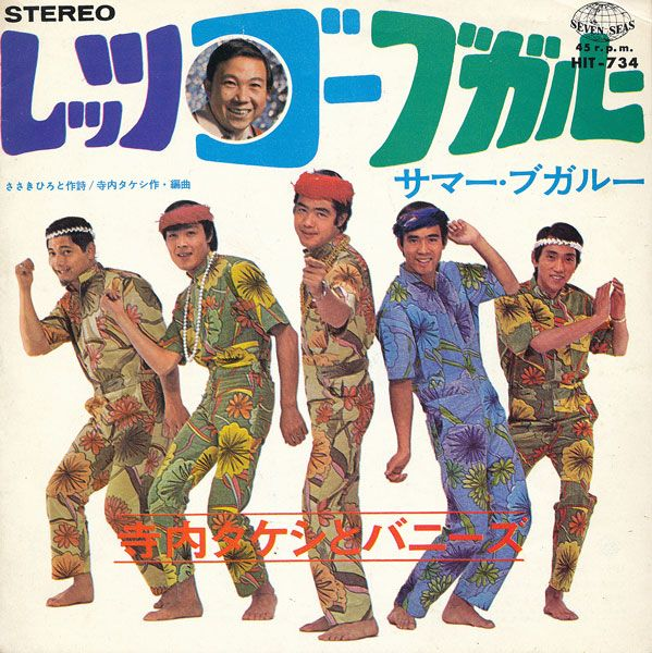 寺内タケシとバニーズ Terauchi Takeshi & The Bunnys - Let's Go Boogaloo / Summer Boogaloo (1968)