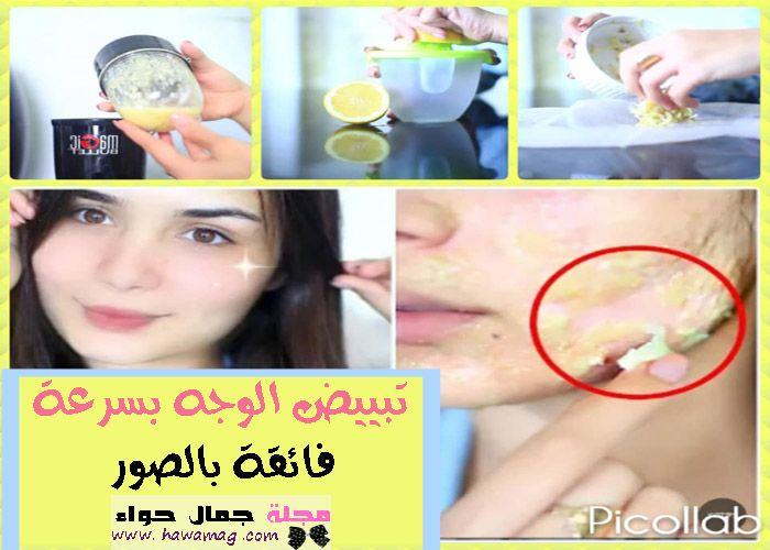 تبييض الوجه بسرعة فائقة قبل أى مناسبة بالصور Beauty Magazine Beauty Magazine