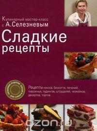 """Книга """"Сладкие рецепты"""" А. Селезнев - купить на OZON.ru книгу Сладкие рецепты с доставкой по почте   978-5-699-46415-9"""