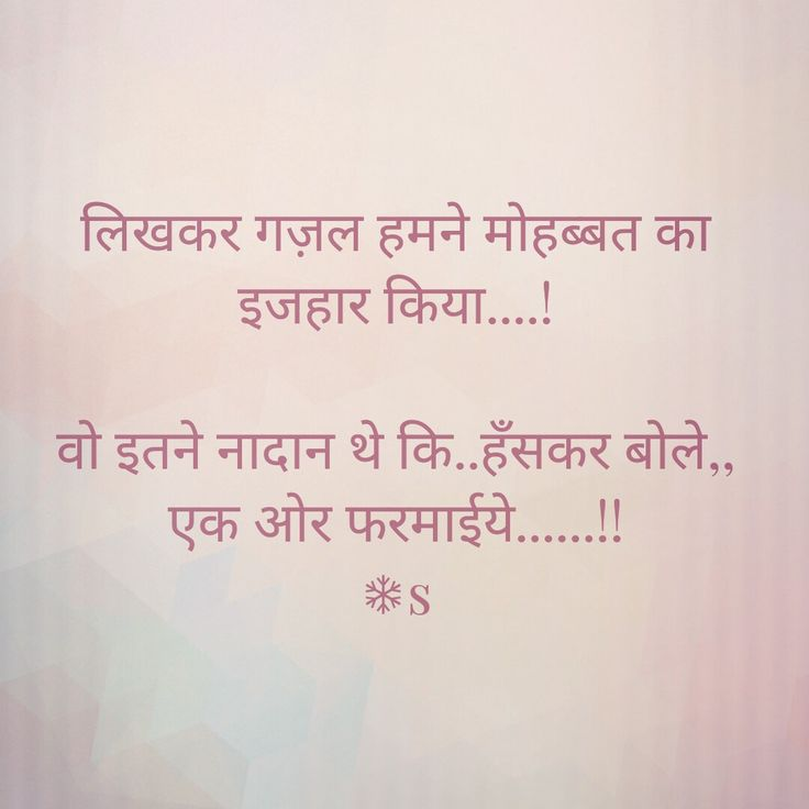 171 Best Funny Hindi Quotes,jokes,images Images On Pinterest